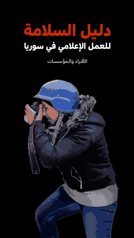 دليل السلامة للعمل الإعلامي في سوريا